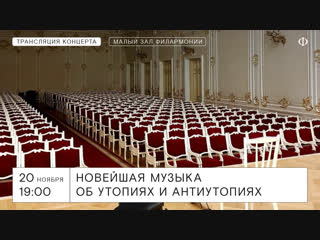 Трансляция концерта | фестиваль новой музыки «Звуковые пути»