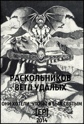 Раскольников & Ветл Удалых - Они хотели, чтобы я был (2014)