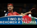 ТИМО БОЛЛ тактика игры и феномен настольного тенниса