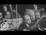 Антонин Дворжак. Симфония № 9 (Из Нового света). Дирижер - Г.Рождественский (1973)