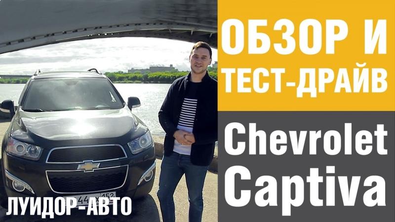 Тест-драйв обзор б/у Шевроле Каптива / Chevrolet Captiva от Луидор-Авто Нижний Новгород