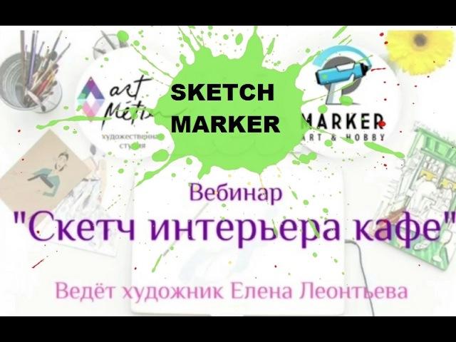 Бесплатный вебинар по рисованию /учимся рисовать маркерами