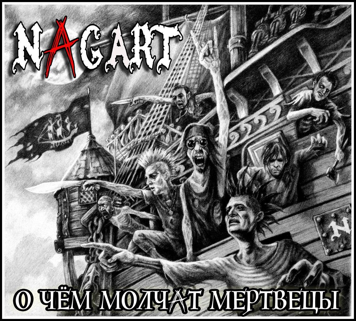 Nagart - О чём молчат мертвецы
