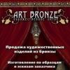 """Салон художественного литья """"ART BRONZE"""""""