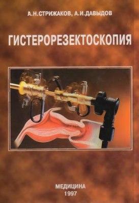 акушерство и гинекология учебник савельева читать