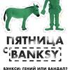 Пятница с Banksy: выставка + показ + дискуссия
