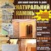 КАМ'ЯНИЙ LVIV