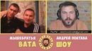 Завоюют Украину за 2 дня Легендарные д Мышебратья Вата Шоу