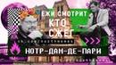 Ежи Сармат Смотрит Подкаст Евгения Понасенкова кто сжег Нотр-Дам