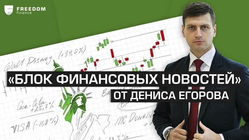 Блок финансовых новостей с Денисом Егоровым на телеканале Липецкое Время