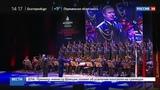 Новости на Россия 24 Ансамбль имени Александрова дал концерт в Стамбуле
