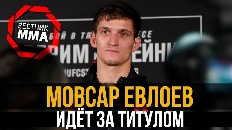 Мовсар Евлоев идёт за титулом