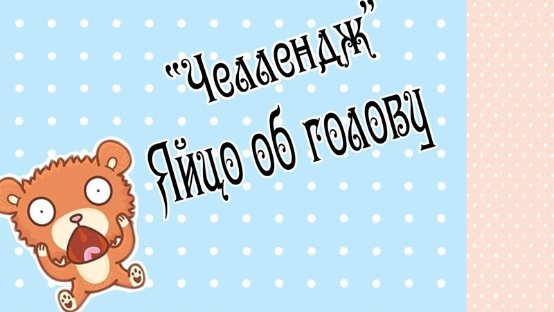 ЯЙЦО ОБ ГОЛОВУ EGG CHALLENGE