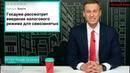 Налог на нищих .Навальный