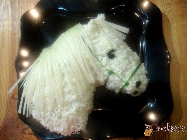 Это любимый салат в нашей семье, без него не проходить ни одно застолье, он простой и очень вкусный.Решили попробовать его в роли новогоднего символа лошадки.