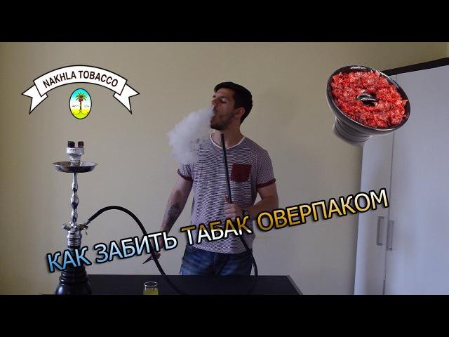 Как забить оверпак. 7 Как сделать кальян чтобы было много дыма.