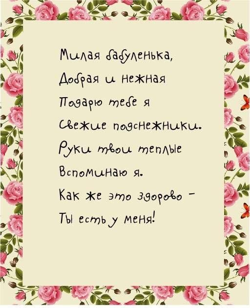 стихи для девушки на месяц знакомства