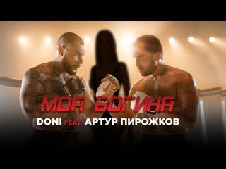 Премьера клипа! DONI feat. Артур Пирожков — Моя богиня (ft. Дони и Ревва)