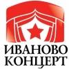 ИВАНОВО-КОНЦЕРТ