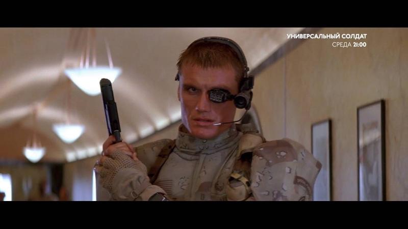 «Универсальный солдат» на Кино ТВ