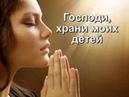 Материнская молитва Господи храни моих детей Светлана Малова