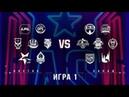 Игры звезд 2018 Восток vs Запад Игра 1 День 3