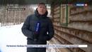 Новости на Россия 24 На Рыбинском водохранилище заработала этнодеревня Тыгыдым