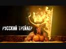 Хеллбой (2019) русский трейлер (VHSник) Hellboy | Дэвид Харбор, Иэн МакШейн, Милла Йовович