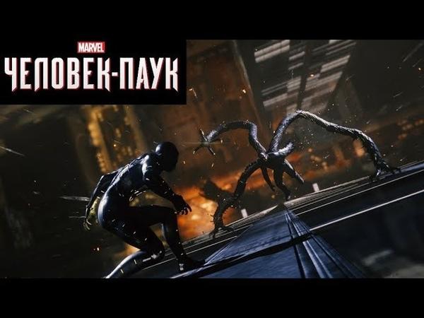 Marvel's Человек-Паук. ФИНАЛ. Финальный Босс. Финальный бой. Пакс ин белло.