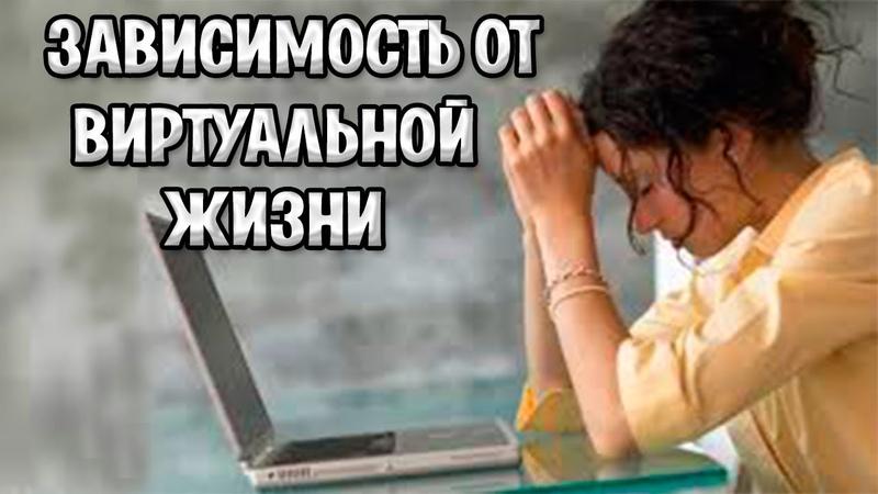 МИХАИЛ ЛАБКОВСКИЙ - Виртуальная Жизнь. Зависимость или Привычка.