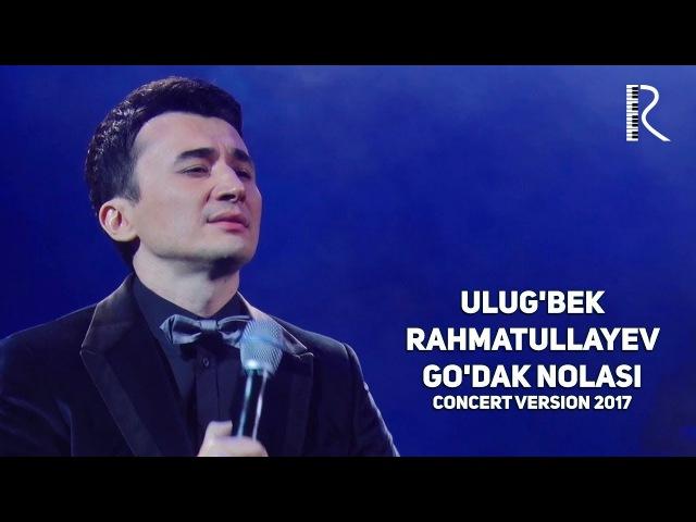 Ulugbek Rahmatullayev - Godak nolasi | Улугбек Рахматуллаев - Гудак ноласи (concert version 2017)