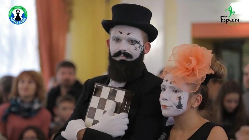 Шахматный фестиваль Чёрная пешка в городе Брест 2-4 ноября