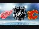 Detroit Red Wings vs Calgary Flames 18 01 2019 NHL Regular Season 2018 2019