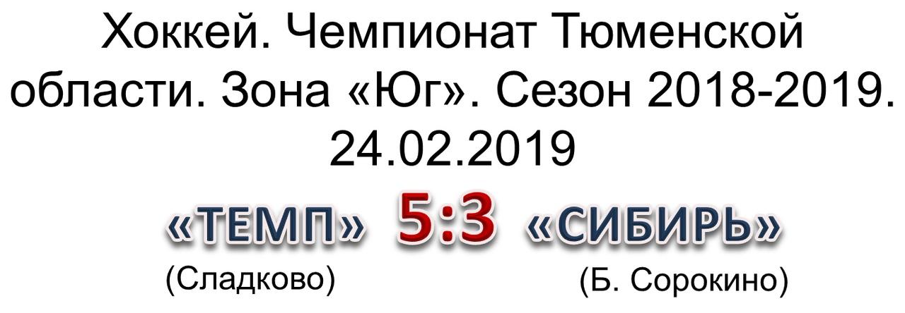 Хоккей. Чемпионат Тюменской области. Зона