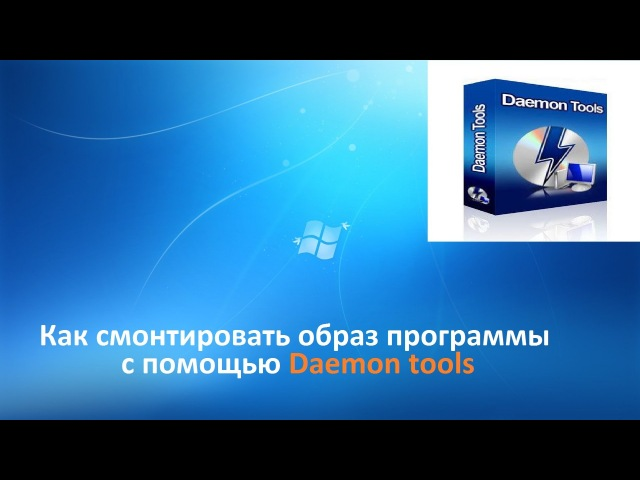 Как смонтировать образ программы или игры с помощью (демон тулс) Daemon tools