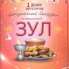 1 декабря | Зул в Москве