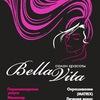 "Салон красоты ""BELLA VITA"""