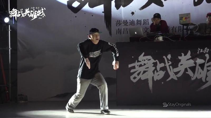 Boogaloo Kin | Popping Judge Show | 舞战英雄城 Vol. 7