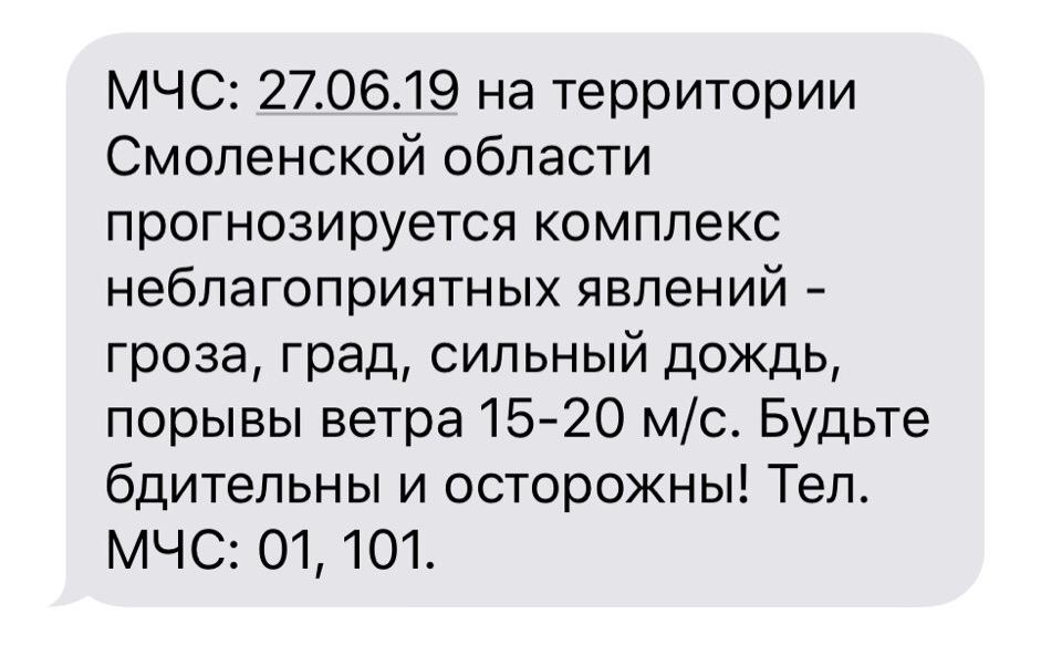 В Смоленске МЧС предупредило о сильном дожде с градом и порывистом ветре