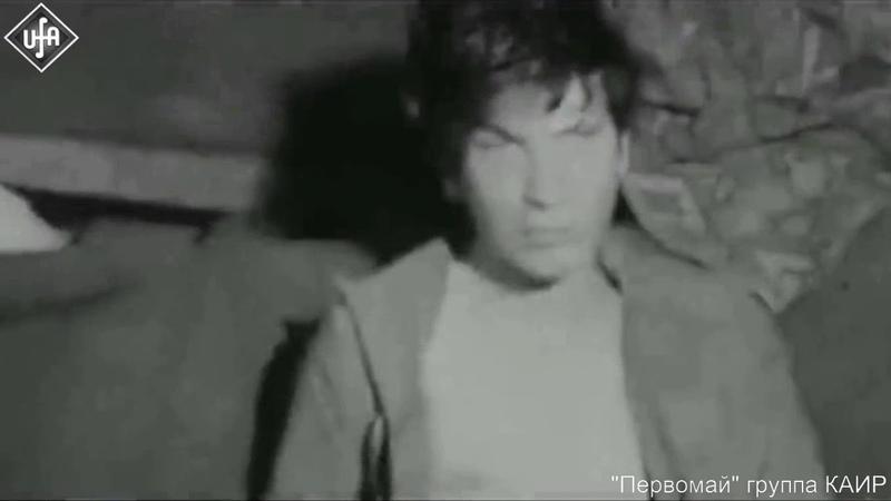 КАИР Первомай (Уфа конец 80-х, всё сожрала моль)