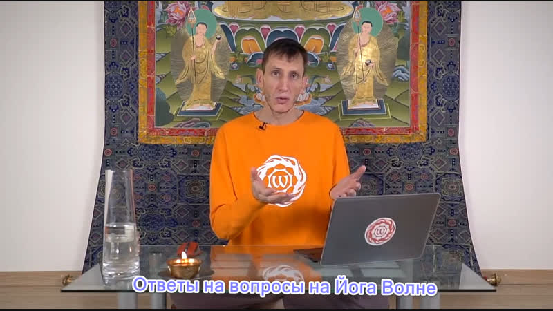 Андрей Верба Йога Волна 2017