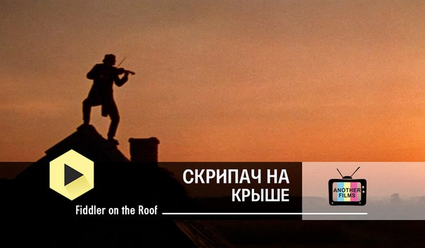 Скрипач на крыше (Fiddler on the Roof)