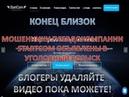Организаторы финансовой пирамиды Startcom объявлены в уголовный розыск! Крыса Ms рандомный