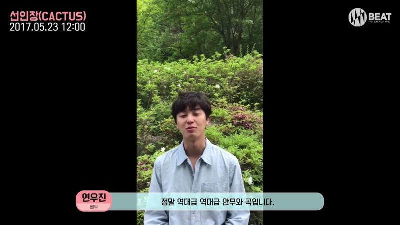A.C.E(에이스) 데뷔 응원 영상 - 배우 연우진