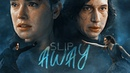 Kylo Rey    Slip Away [The Rise Of Skywalker] (7 1 OTP)