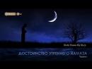 ᴴᴰ Достоинство утреннего намаза (часть 1) - Шейх Усама Абу Ша`р - garib.mp4