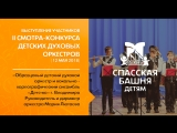 Образцовый детский духовой оркестр и вокально - хореографический ансамбль Детство г. Владимира.