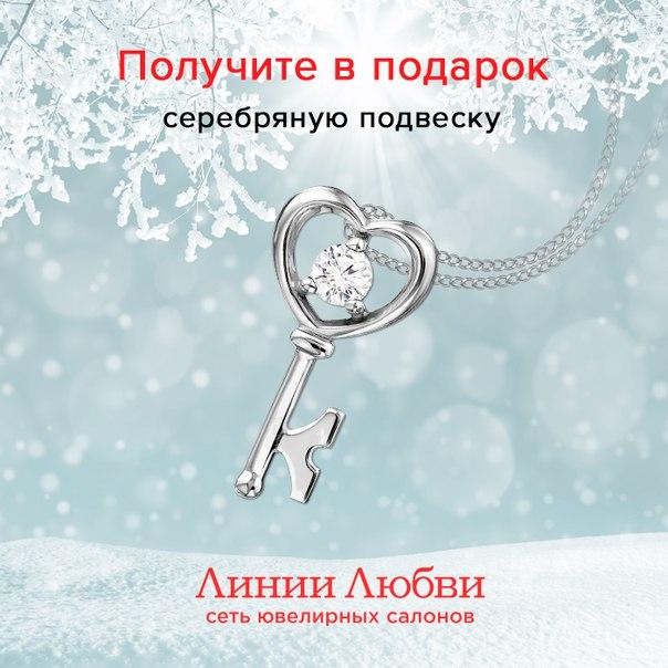 Получить подарок от линии любви 957