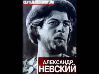 Александр Невский / Режиссер Сергей Эйзенштейн