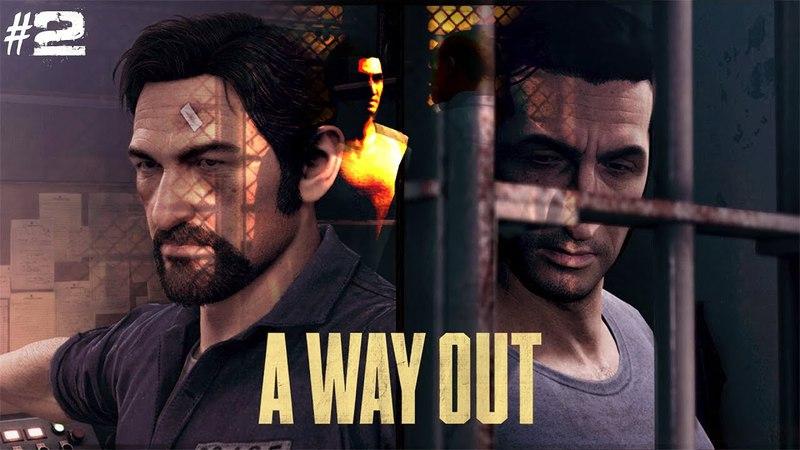 2 A WAY OUT: Двойное отвлечение, залог удачного побега!